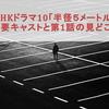 NHKドラマ10「半径5メートル」の主要キャストと第1話の見どころ【NHKドラマ10】