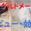 【感想】「アイリスオーヤマ ヨーグルトメーカープレミアム」で作ってみた!作り方や効果は?
