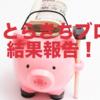 ブログ3ヶ月目成果報告!収入は5,000円程度に!