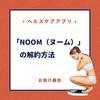 ヘルスケアアプリ「Noom(ヌーム)」無料トライアルの解約方法、退会方法