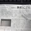 【メディア掲載】月刊私塾界 10月号