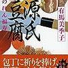 2017/10/12発売【歴史・時代小説】文庫新刊