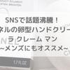 "SNSで話題の ""卵型ハンドクリームシャネル『ラ クレーム マン』をレポ〜メンズにも〜"