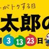 auの三太郎の日、8月はミスド!30日31日はどうして三太郎の日じゃないの?