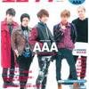 【エムグラ まとめ】◆吉沢亮◆雑誌◆内容