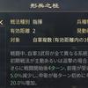 征服季におけるテンプレ編成の基本(形兵之極編)