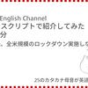 高橋ダン English Channel バイデン氏、全米規模のロックダウン実施しない(11月20日)