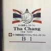 仙台で本格タイ料理ーTha・Chang(たぁ・ちゃん)