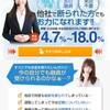 JAPで借りる前にすることは債務整理でしょ。