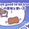 1分で覚える「too good to be true」の意味と使い方