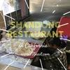 知る人ぞ知るオークランド・チャイナタウンの中華麺Shandong Restaurant
