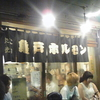 焼肉「亀戸ホルモン」~東京でホルモンと言えばココ!~