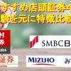 【経験を元に特徴比較】おすすめ店頭証券4社を投資歴10年以上のサラリーマン投資家が紹介!