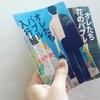 半沢直樹シリーズ(小説)を読んで。