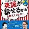 【読書感想】「難しいことはわかりませんが、英語が話せる方法を教えてください」長いタイトルですこと。