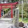 【御朱印なし】函館市(旧南茅部町)安浦町 安浦稲荷神社