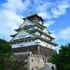 堀を埋めなければ勝てたかもしれない大阪城?