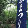 京都古書研究会 納涼古本まつり