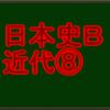 条約改正と日清戦争 センターと私大日本史B・近代で高得点を取る!