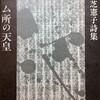 ム所の天皇 芝憲子詩集