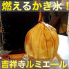 【吉祥寺】カフェルミエールで燃えるかき氷(動画あり)が食べられるって本当!?