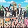 【ネタバレ感想】山田くんと7人の魔女 28巻~でも、幸せならOKです?~