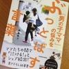 子育てのしんどさを軽減「男の子ママの悩みをぶっとばす言葉/須藤暁子」