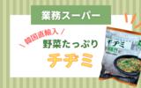 【業務スーパー】韓国から直輸入の『野菜たっぷりチヂミ』が美味しい♪