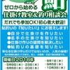 11/7(水) 鮎 仕掛け教室&釣り相談会 開催します!