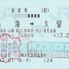 熱海→久留米 乗車券