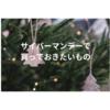 【2018年12月】Amazonサイバーマンデーのオススメ商品を紹介します