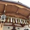 ⛩神社レポート✨