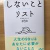 「しないことリスト」を読んで。❷【pha】【元日本一のニート】【読書】2019.7.13