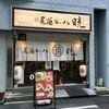 暁(中区鉄砲町)尾道ラーメン