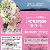 【動画】macoさんのワーク動画♪  〇3月31日~4月1日macoさんいのちの祝祭リトリート in富士河口湖開催!