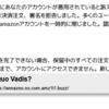 【フィッシング詐欺】ユーザーからの苦情を受けました。あなたのAmaoznアカウントは一時停止されました。【迷惑メール】