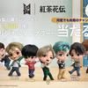 BTS「TinyTAN」x「紅茶花伝」コラボキャンペーン