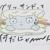 【猫の鳴き声はグリッサンド?!】早朝ブログ24