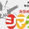 11/2(日) 島村楽器カラオケイベント『シマカラ』参加者募集中!