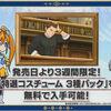 『逆転裁判6』 2016年6月9日発売決定!!特典が奇抜すぎるww 発売から3週間のコスが登場!!