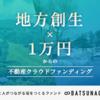 【地方創生】BATSUNAGU 最後の追い込み【斑尾高原】