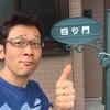 ユニークな苗字が多い、浜松市佐久間町浦川の家名。