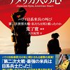 マイク・シノダ、日系アメリカ人という自分のアイデンティティについて語るのを訳してみた。