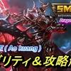 SMITE wiki 東海竜王 (Ao Kuang)について