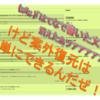 【はてなブログ】保存せずに文章消えてしまった時の対処法!!