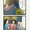 スキウサギin東京ティムニーシー「無言で」