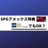 SPGアメックスの特典は一休会員限定料金でも受けられる?【ある方法を使います】