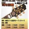 10月1日(日)Takamineギター無料点検・相談会 開催いたします!