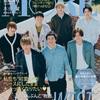 2/26ジャニーズWEST表紙📚MORE(モア)2021年4月号スペシャルエディション