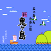 『ふぁみこんむかし話 新・鬼ヶ島 前編・後編』というゲームの話。
